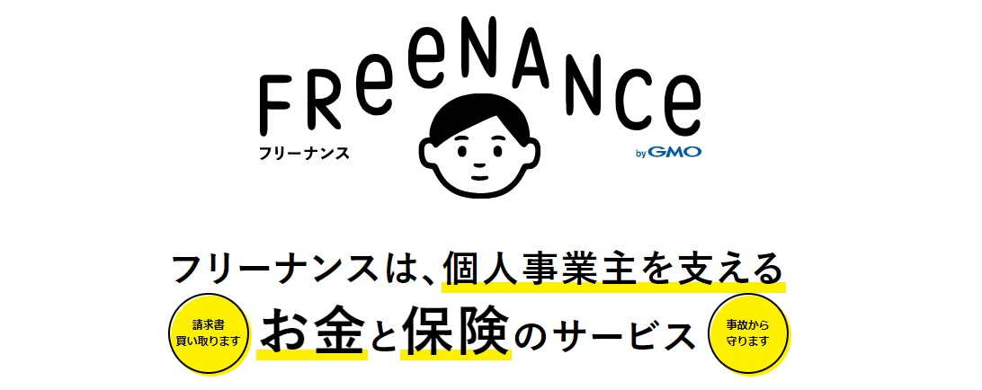 フリーナンスの公式サイト画像